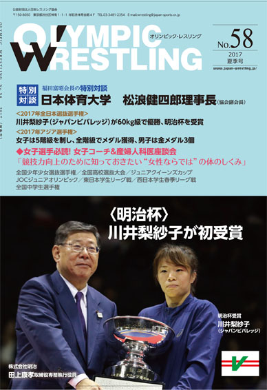 日本協会・機関誌「オリンピック・レスリング」No.57