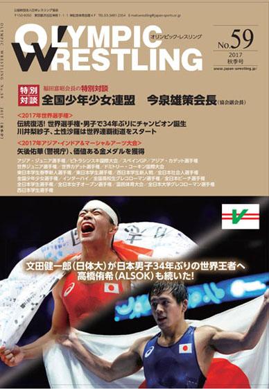 日本協会・機関誌「オリンピック・レスリング」No.57