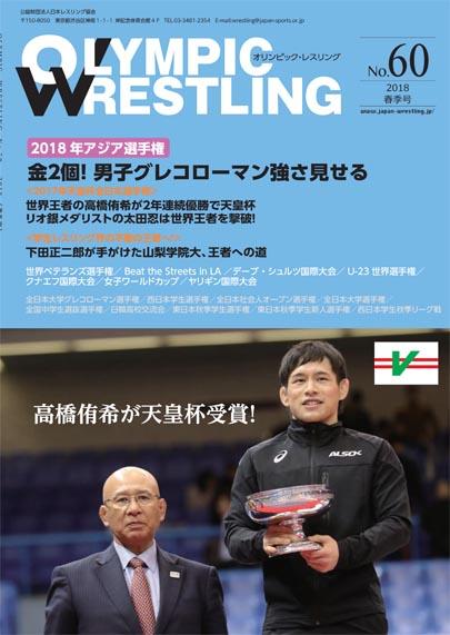 日本協会・機関誌「オリンピック・レスリング」No.60